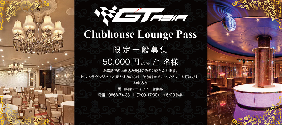 CLUBHOUSE LOUNGE PASS