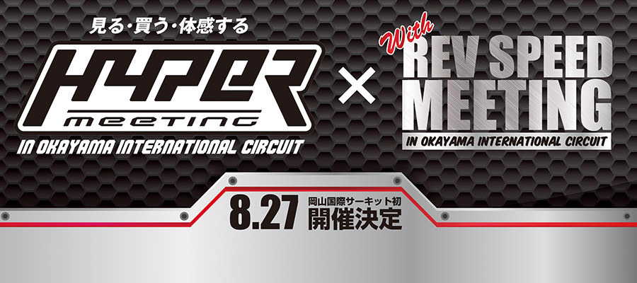 HYPER MEETING×REV SPEED MEETING