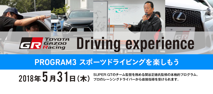 TGR Driving Experience PROGRAM03