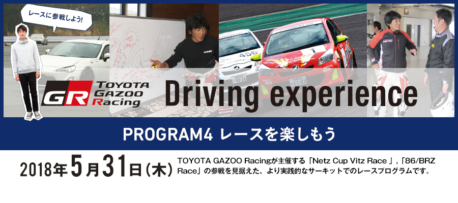 TGR Driving Experience PROGRAM04